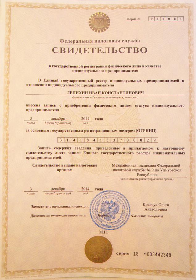 Свидетельство о государственной регистрации ЕГРИП